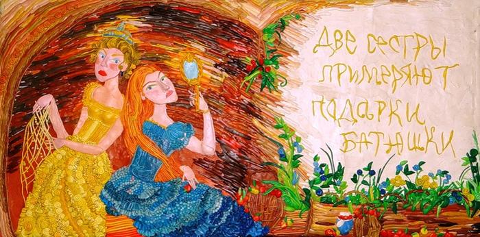 Две сестры примеряют подарки батюшки. Автор: Анастасия Волкова.
