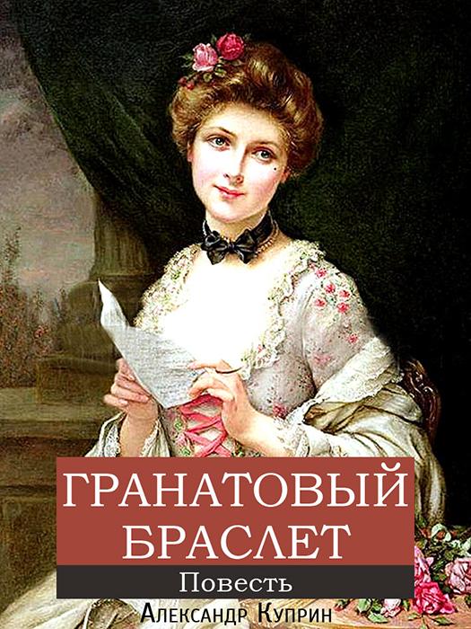 Александр Куприн «Гранатовый браслет».