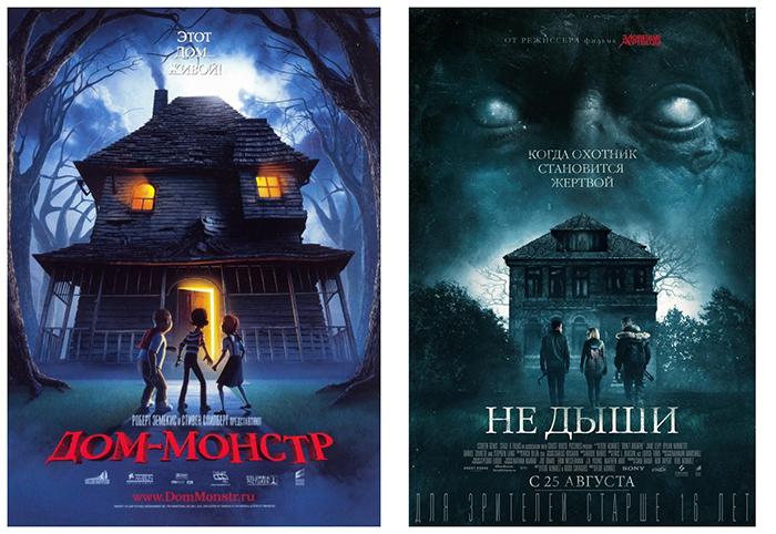 Даже рекламные постеры один в один.