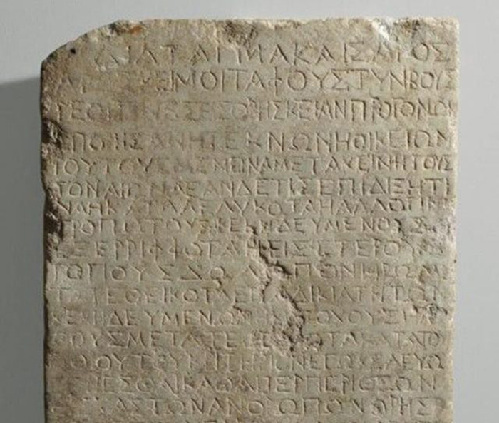 Табличка из Назарета.