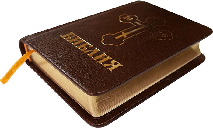 Библия была запрещена до 80-х годов.
