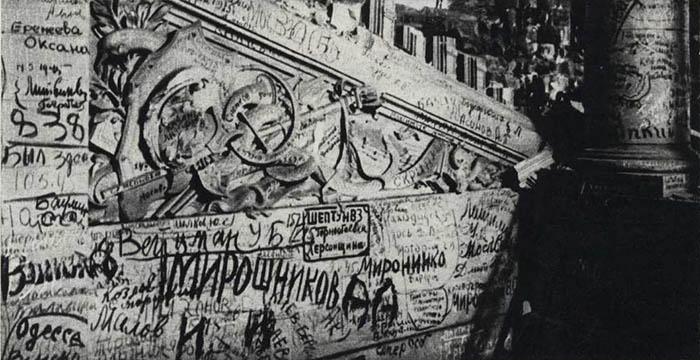 На стене Рейхстага каждый хотел оставить свою подпись, как свидетельство победы над фашизмом.