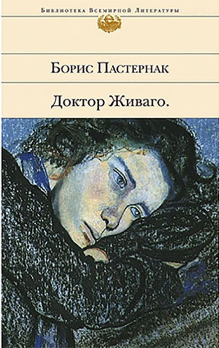 Борис Пастернак «Доктор Живаго».