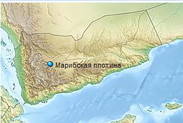 Расположение Марибской плотины.