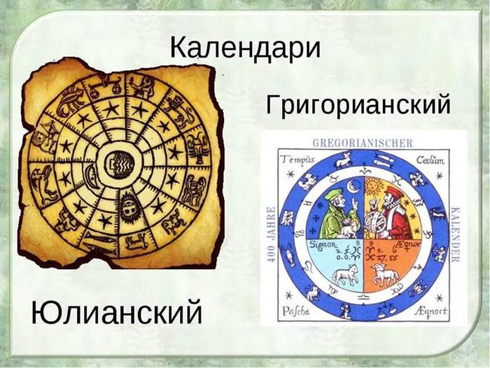 На смену юлианскому календарю пришёл григорианский.