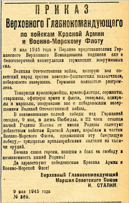 Официально все бывшие союзные республики празднуют День Победы 9 мая и сегодня.