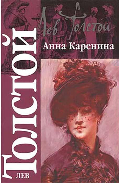 Лев Толстой «Анна Каренина».