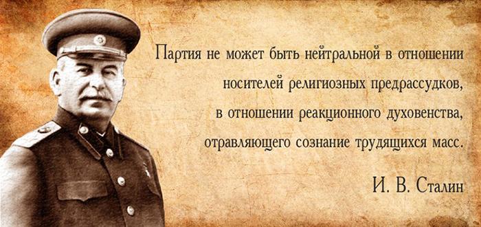 Религия ставила под угрозу все достижения революции, по мнению вождя.