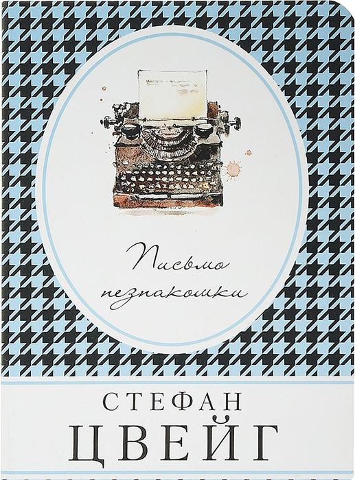 Стефан Цвейг «Письмо незнакомки».