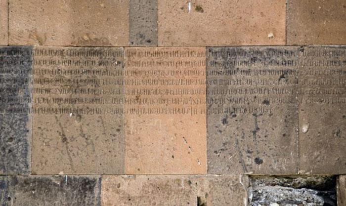 Великолепная надпись на внешней стене собора.