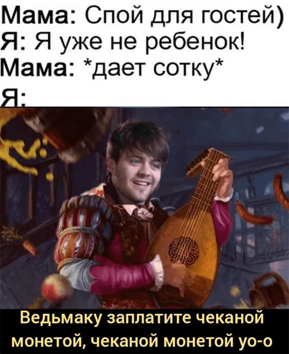 Каждый раз кажется, что вот этот мем уже станет последним, но «Ведьмаку заплатите чеканной монетой», но песня живуча, аки феникс.