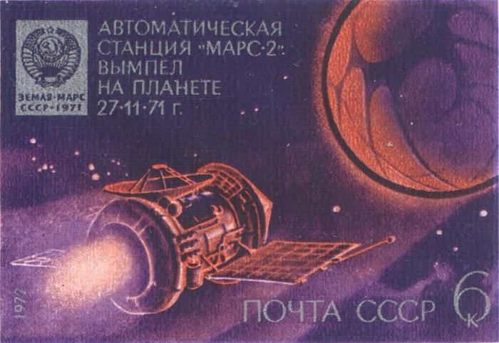 Советская марка 1972 года, посвящённая полётам на Марс. / Фото: Wikimedia Commons