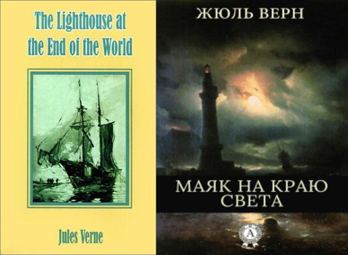 Жюль Верн увековечил маяк в своём романе.