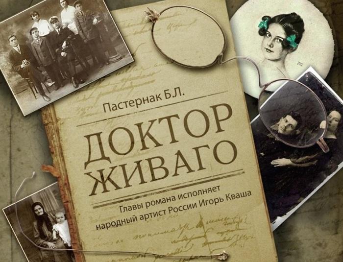 Роман «Доктор Живаго». \ Фото: resh.edu.ru.