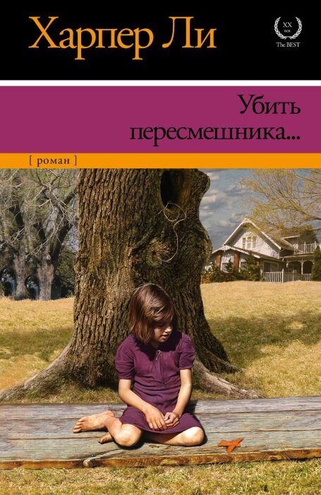Убить пересмешника. \ Фото: diary.ru.