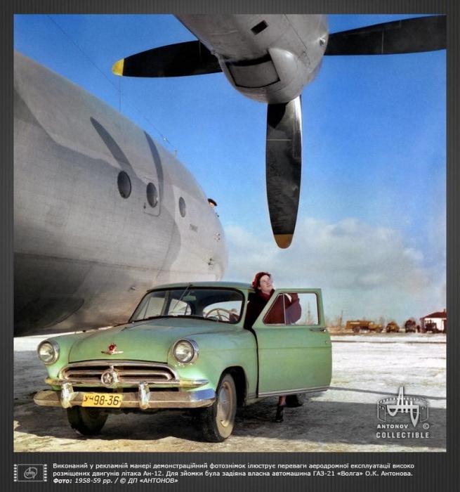 АН-12. Для съёмки был задействован личный автомобиль Антонова - ГАЗ-21, 1958-59 гг.