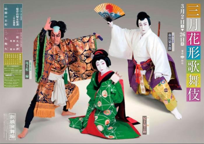 Удивительный театр кабуки. \ Фото: yumenohikari.ru.