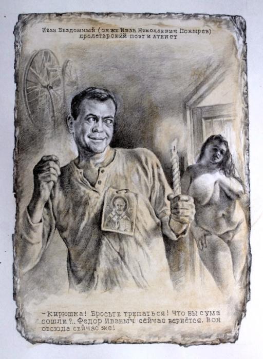 Поэт Иван Бездомный. Автор: Александр Ботвинов.
