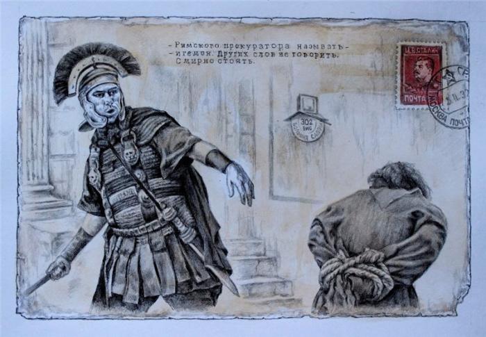 Римского прокуратора называть ― игемон. Других слов не говорить. Автор: Александр Ботвинов.