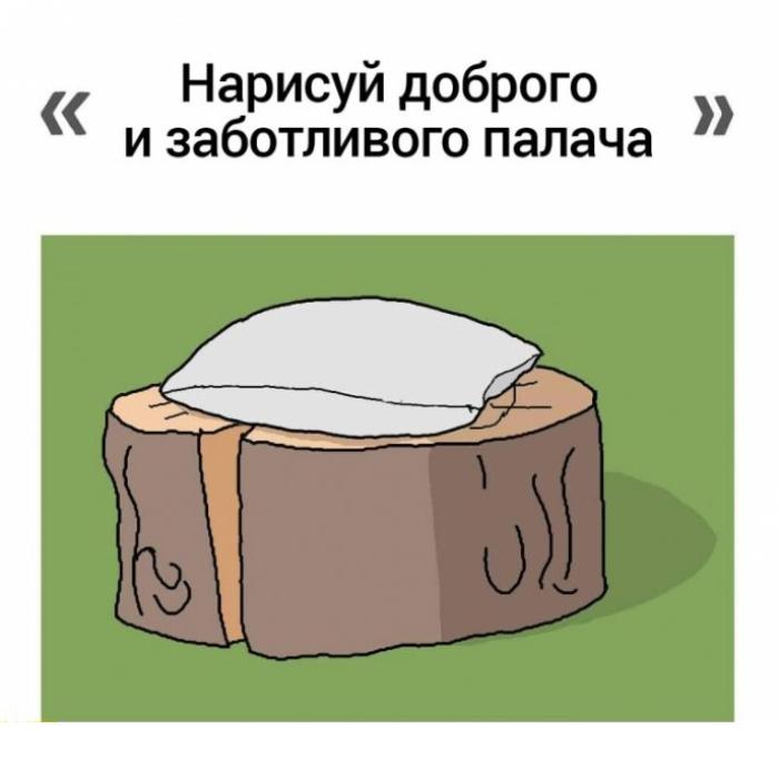 Мягко стелет, жёстко спать. Автор: Chilik.