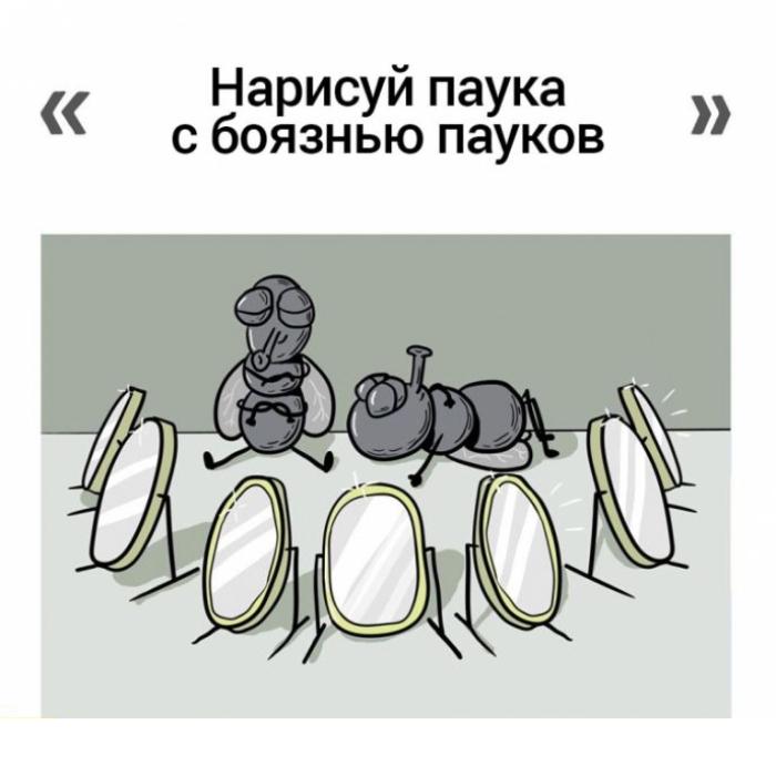 Арахнофобия. Автор: Chilik.