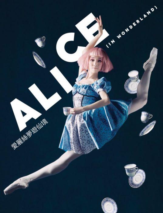 «Алиса в Стране чудес». Авторы: Design Army и Dean Alexander.