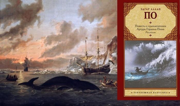 Повесть о приключениях Артура Гордона Пима. \ Фото: google.com.