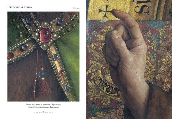 Деталь: Иоанн Креститель на троне, Гентский алтарь, Ян ван Эйк. \ Фото: yandex.ua.