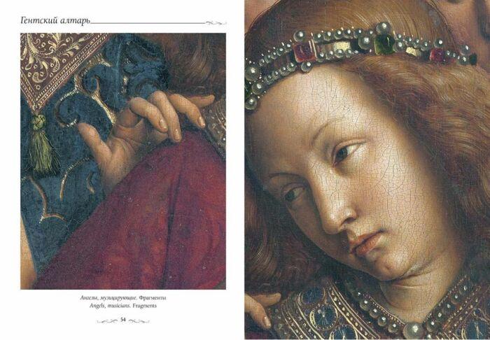 Деталь: Ангелы, музицирующие, Гентский алтарь, Ян ван Эйк. \ Фото: google.com.