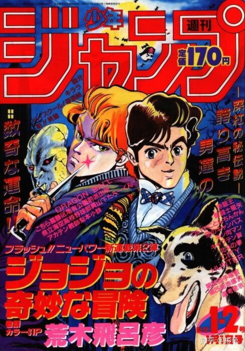Обложка «Невероятные приключения ДжоДжо» для 940 выпуска еженедельника Weekly Shonen Jump, Хирохико Араки, 1987 год. \ Фото: blogspot.com.