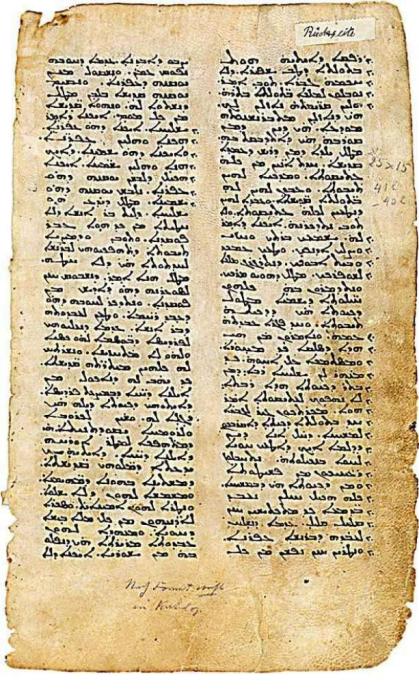 Еврейская Библия с Таргумом XI век. \ Фото: israel.ru.