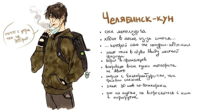 Непредсказуемый Челябинск. Автор: Magnie Makoyana.