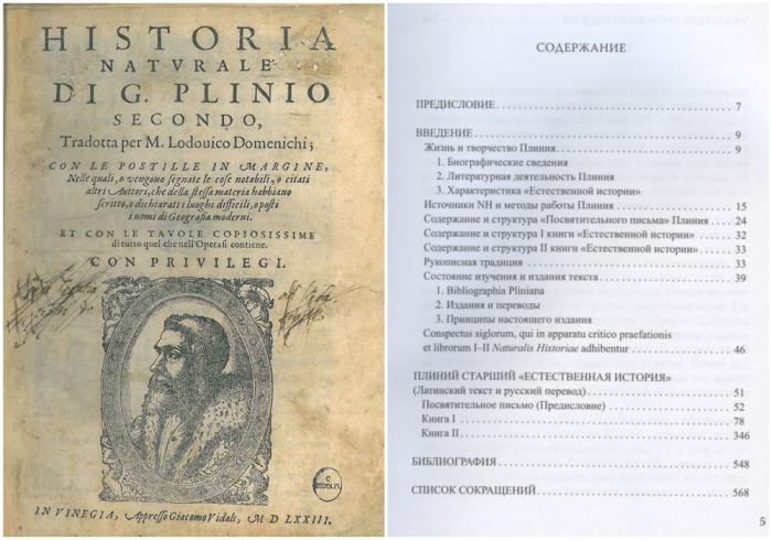 Естественная история, Плиний.