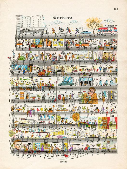 Жизнь в большом городе. Автор: People Too.