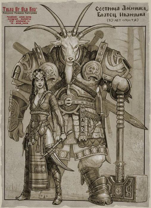 Сестрица Алёнушка и Братец Иванушка. Автор: Роман Папсуев (Roman Papsuev).