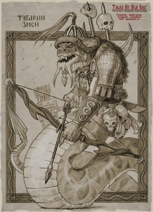 Тугарин Змей. Автор: Роман Папсуев (Roman Papsuev).