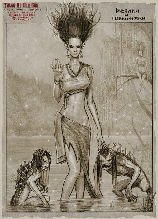 Русалки и Мавки-навки. Автор: Роман Папсуев (Roman Papsuev).