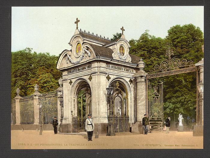 Часовня Александра II, Санкт-Петербург.
