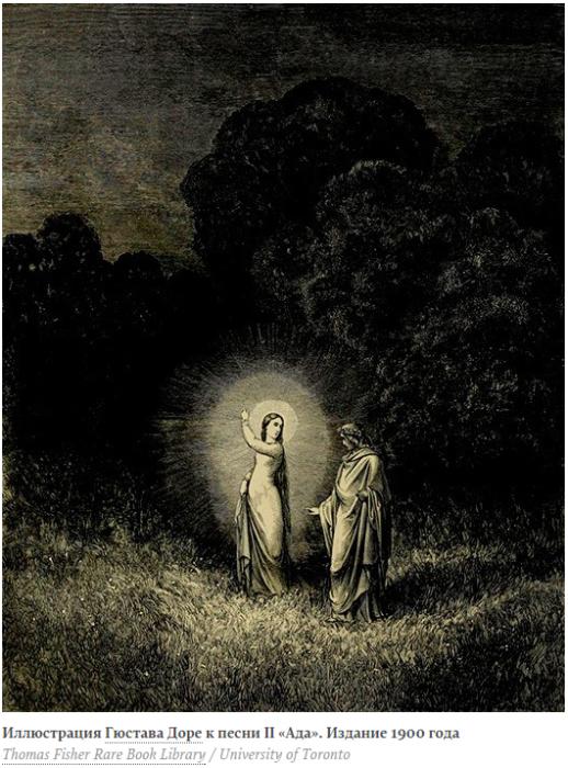 Иллюстрация Гюстава Доре к песни II «Ада», издание 1900 года. \ Фото: paxlaur.com.