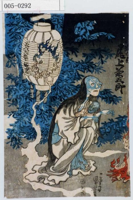 Оноэ Кикугоро в роли призрака, 1836 год. Автор: Утагава Куниёси.