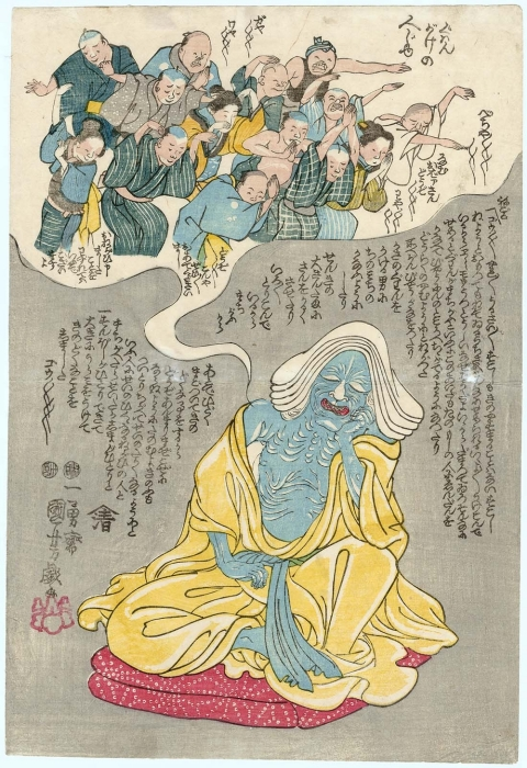 Демону ада Дацуэба снятся просители, 1849 год. Автор: Утагава Куниёси.