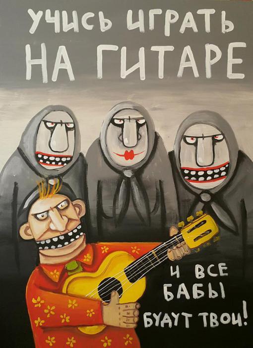 Учись играть на гитаре. Автор: Вася Ложкин.
