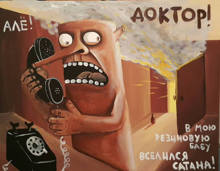 Алё! Доктор! Автор: Вася Ложкин.
