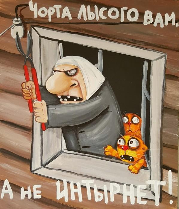 Хрен вам интернет! Автор: Вася Ложкин.
