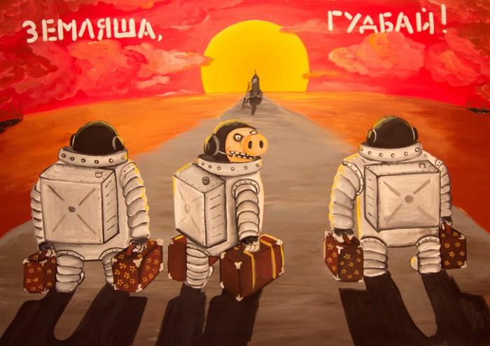 Пора валить. Автор: Вася Ложкин.