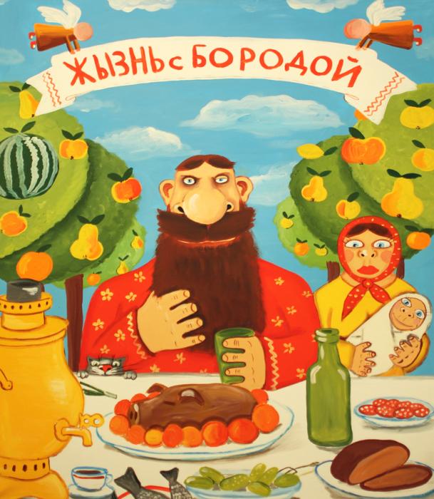 Жызнь с бородой. Автор: Вася Ложкин.