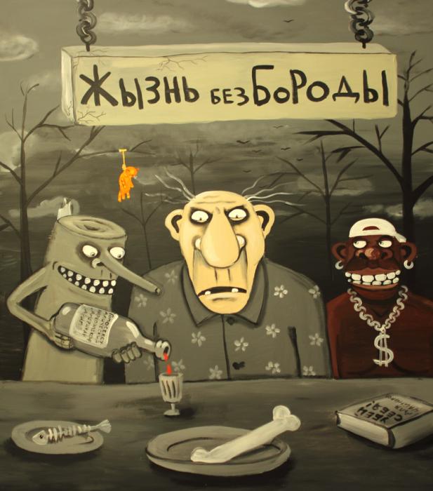 Жызнь без бороды. Автор: Вася Ложкин.