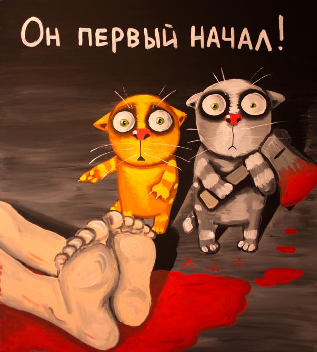 Он первый начал! Автор: Вася Ложкин.