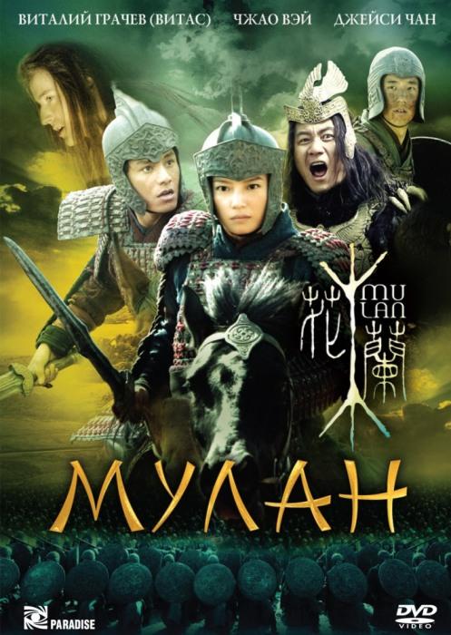 Фильм Мулан 2009 год. \ Фото: filmopotok.ru.