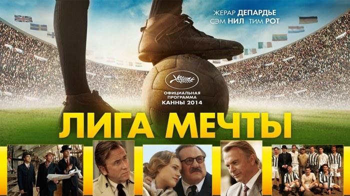 Лига мечты. \ Фото: google.ru.